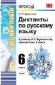 Русский язык 6 кл. Диктанты к уч.Баранова